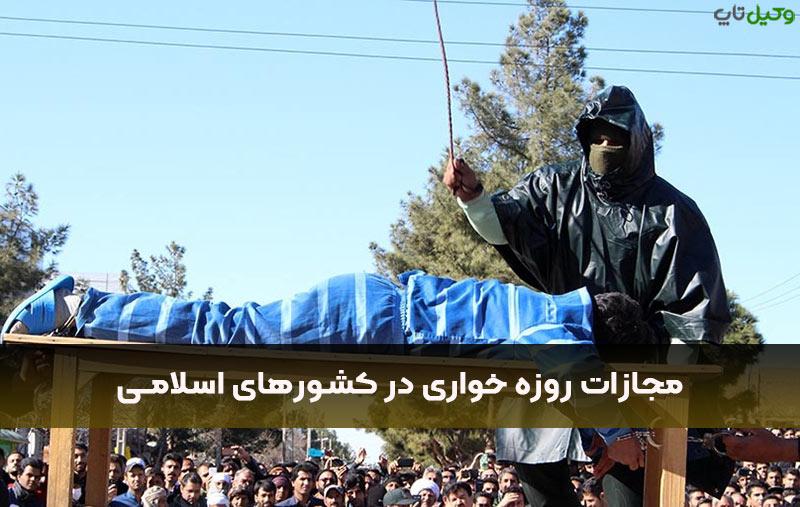 مجازات روزه خواری در کشورهای اسلامی