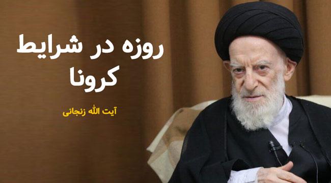 روزه در شرایط کرونا شبیری زنجانی