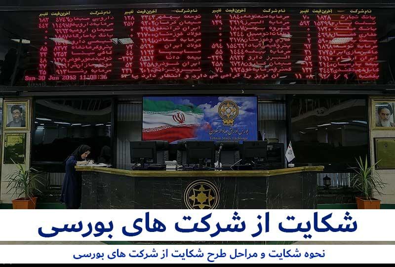 شکایت از شرکت های بورسی