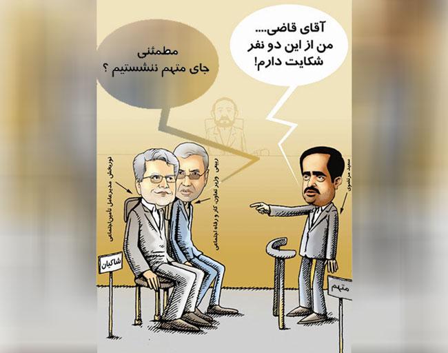 طرح شکایت کیفری کاریکاتور