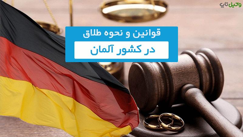 نحوه طلاق در آلمان