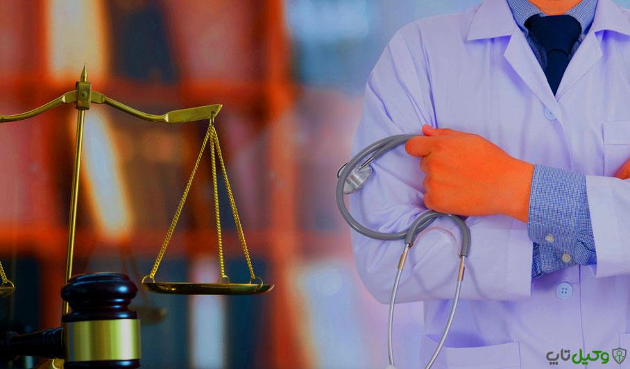 عدم قصور یا تقصیر پزشک در علم و عمل