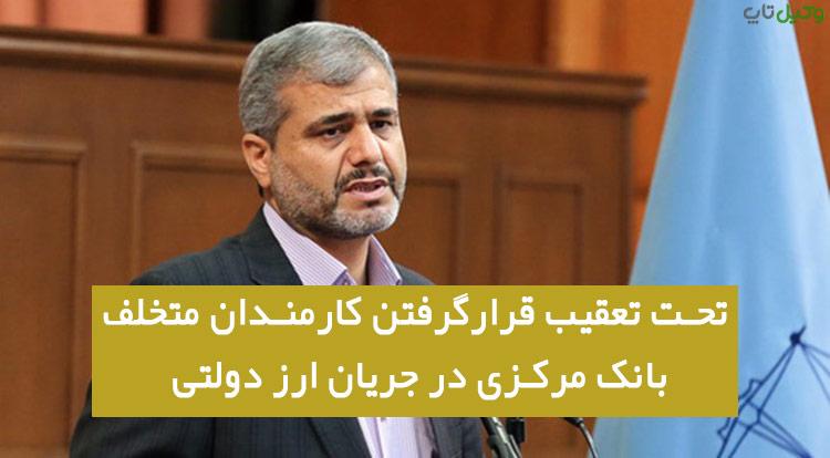 دادستان تهران جناب آقای علی القاصی