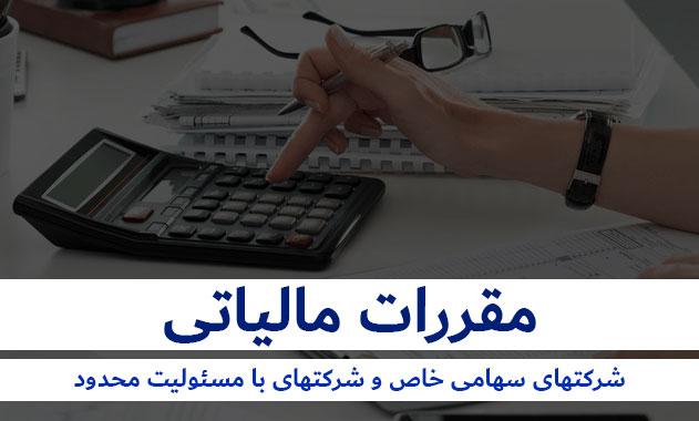 مالیات شرکت مسئولیت محدود و سهامی خاص