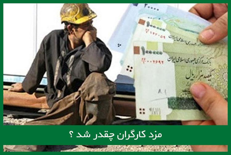 مزد کارگران