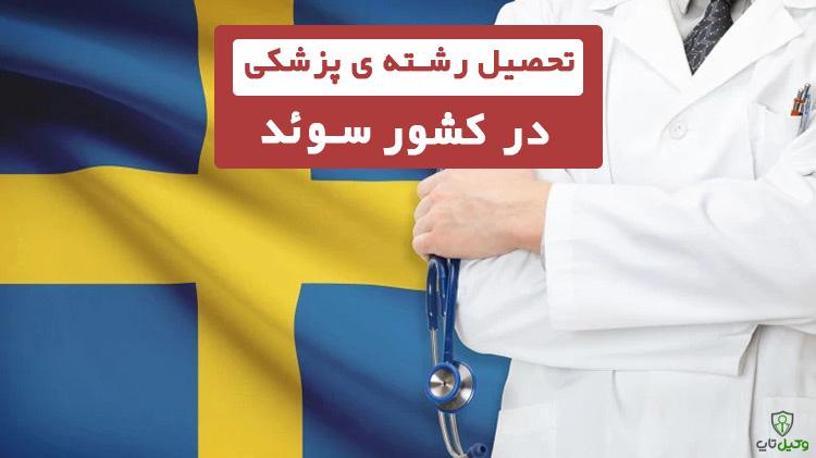 تحصیل پزشکی در سوئد