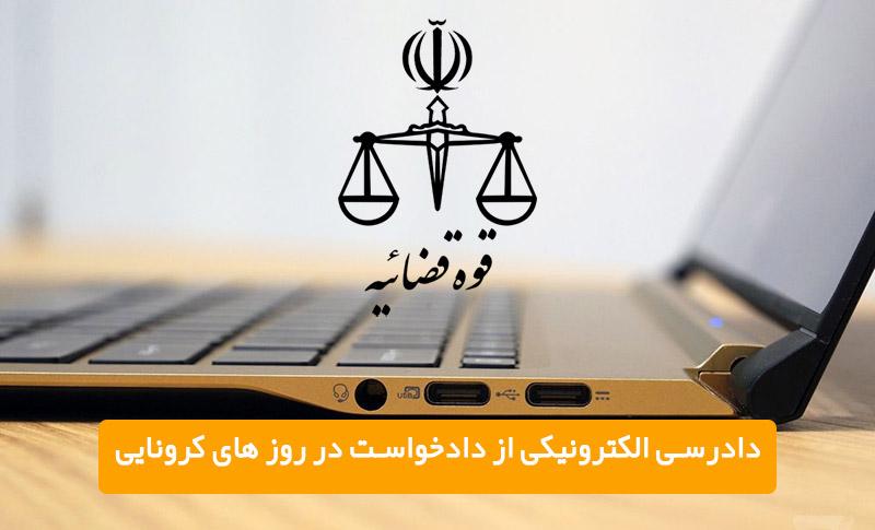 دادرسی الکترونیکی از دادخواست