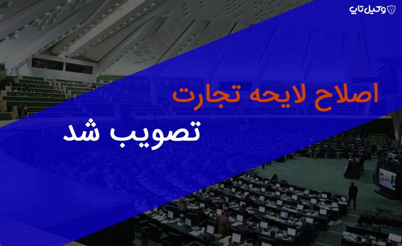 اصلاح لایحه تجارت تصویب شد