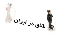 ایکون طلاق در ایران