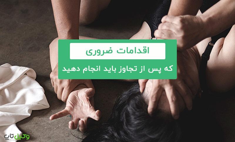 اقدامات ضروری که پس از تجاوز