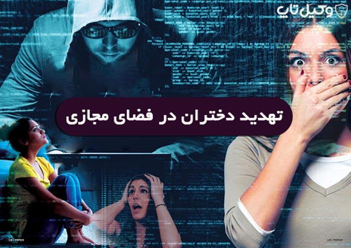 تهدید دختران در فضای مجازی