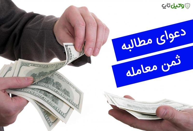 دعوای مطالبه ثمن معامله