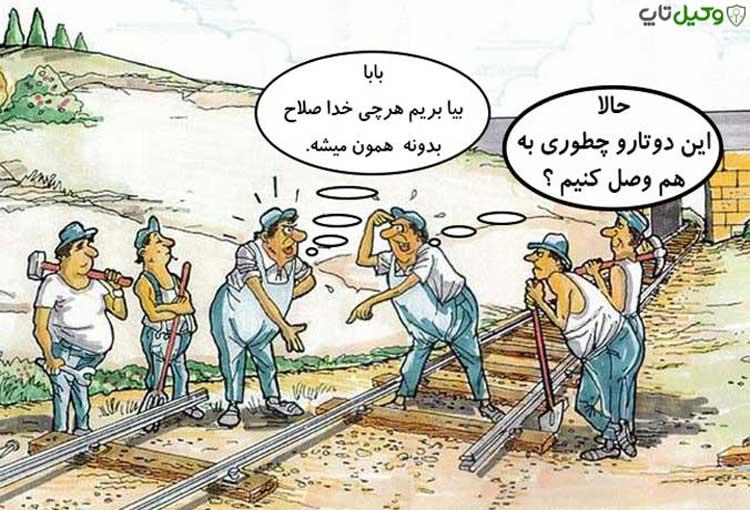 حقوق مهندس ناظر کاریکاتور