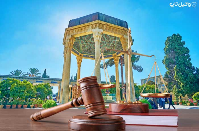 دفاتر قضایی شیراز