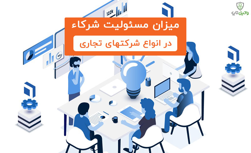 میزان مسئولیت شرکاء در شرکتهای تجاری