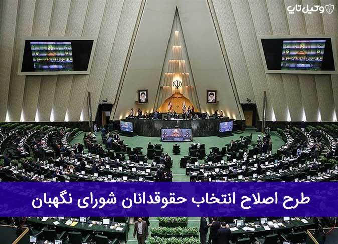 طرح اصلاح انتخاب حقوقدانان شورای نگهبان