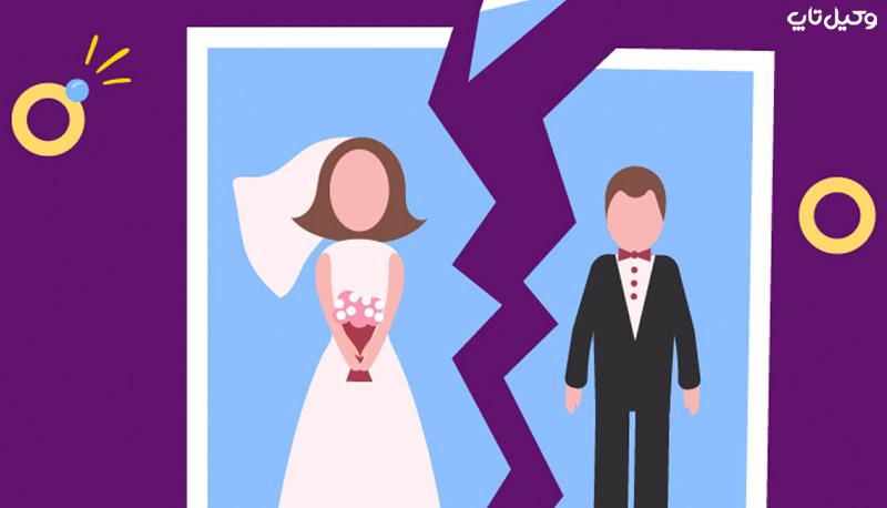 طلاق در کشور اتریش