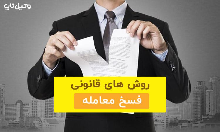 روش های قانونی فسخ معامله