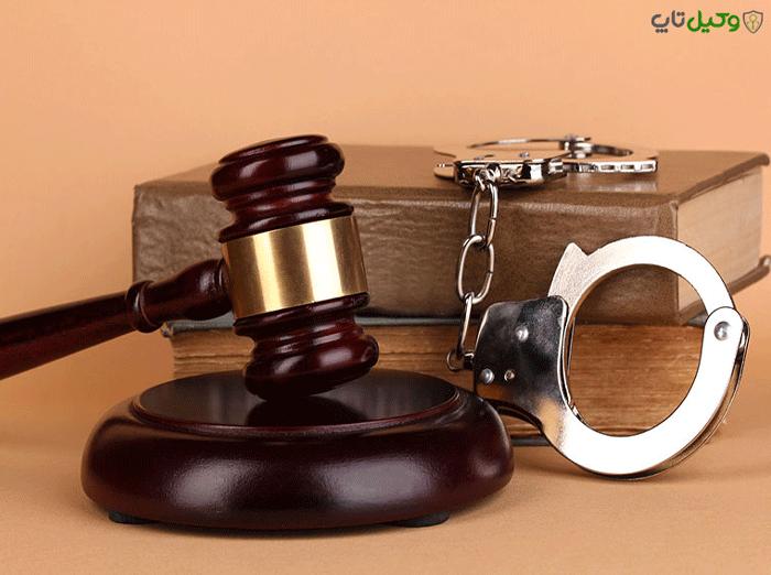 قرار جلب در امور کیفری و حقوقی