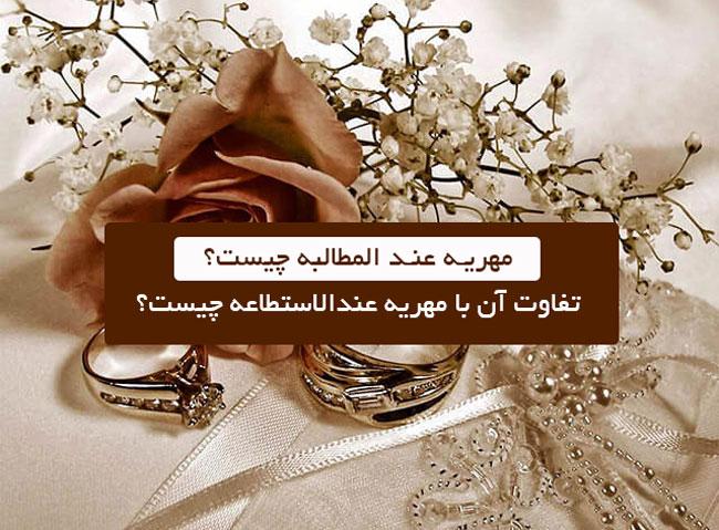 مهریه عند المطالبه2