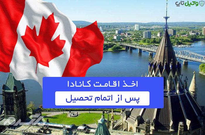 کانادا اقامت پس از تحصیل