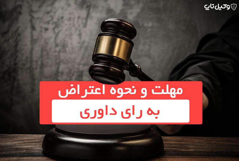 اعتراض به رای داوری