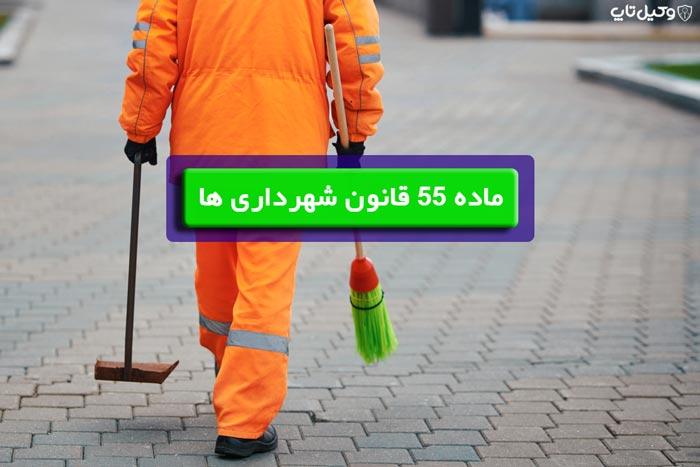 ماده 55 قانون شهرداری و شکایت از شهرداری