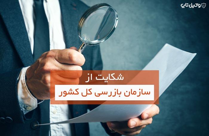 شکایت از سازمان بازرسی کل کشور