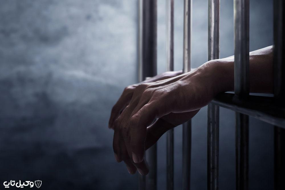 کاهش حبس تعزیری