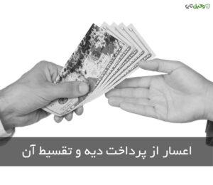 اعسار از پرداخت دیه و تقسیط آن