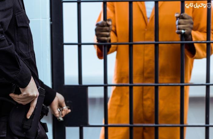آیا زندانی شدن بدهکار موجب کسر بدهی می شود؟