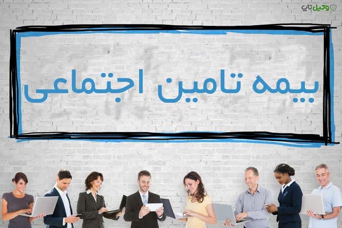 چه قراردادهایی مشمول ماده 38 قانون تامین اجتماعی می شود؟