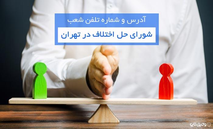 آدرس و شماره های تماس شعبه های حل اختلاف تهران