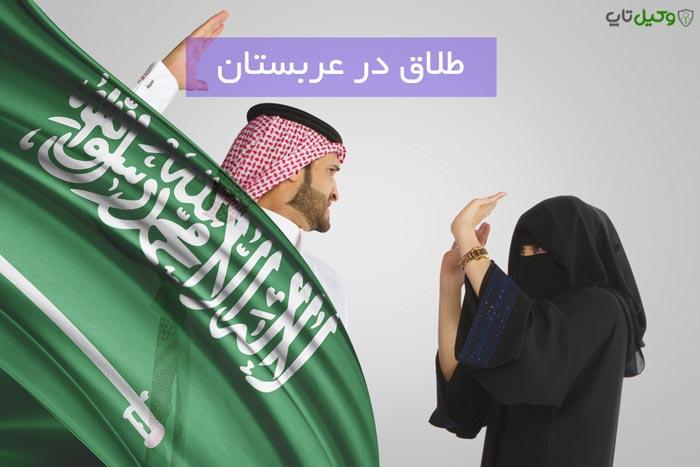 طلاق در عربستان
