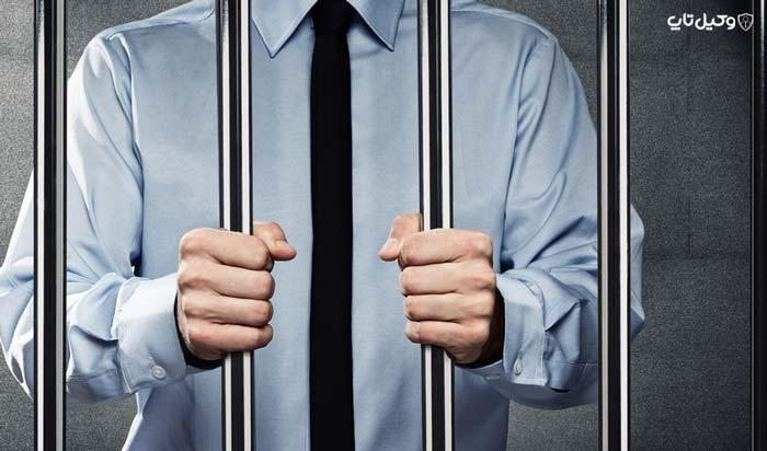 نتیجه گیری مبحث جایگزین حبس