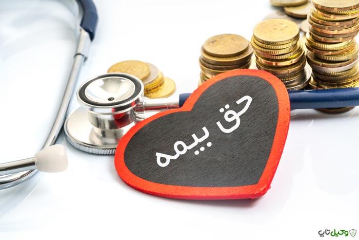 انواع بیمه تامین اجتماعی