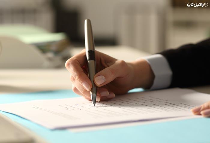 مهم ترین نکات تنظیم قرارداد