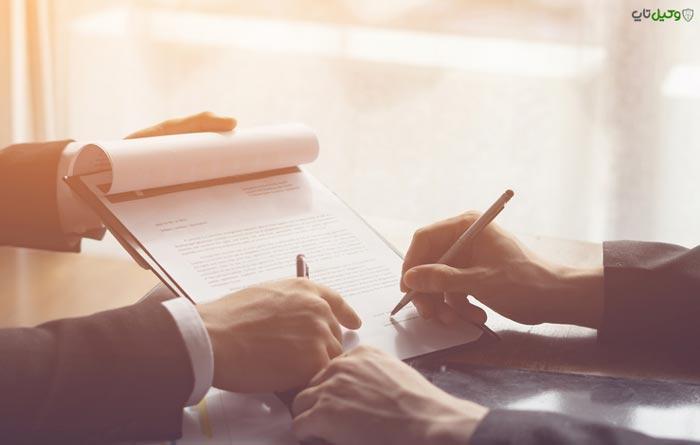 25 نکته مهم و اساسی تنظیم قرارداد مبایعه نامه