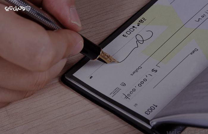چک رمز دار بانکی و غیر بانکی