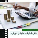آدرس و شماره تلفن ادارات مالياتي تهران