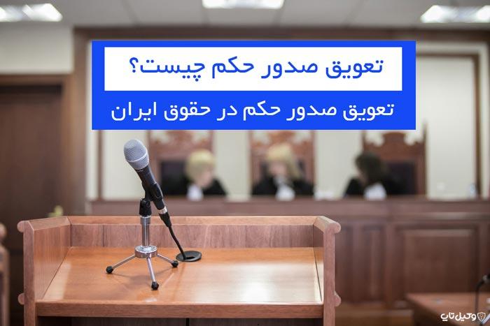 تعویق صدور حکم چیست