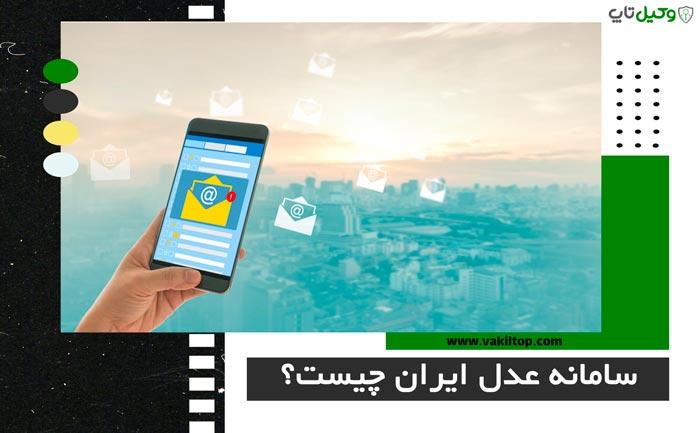 سامانه عدل ایران چیست؟