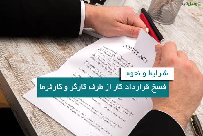 فسخ قرارداد کار از طرف کارگر و کارفرما