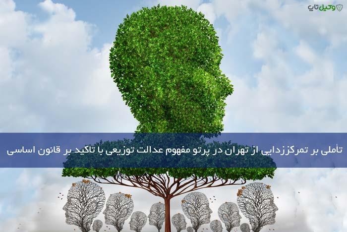مقاله تأملی بر تمرکززدایی از تهران در پرتو مفهوم عدالت توزیعی با تاکید بر قانون اساسی
