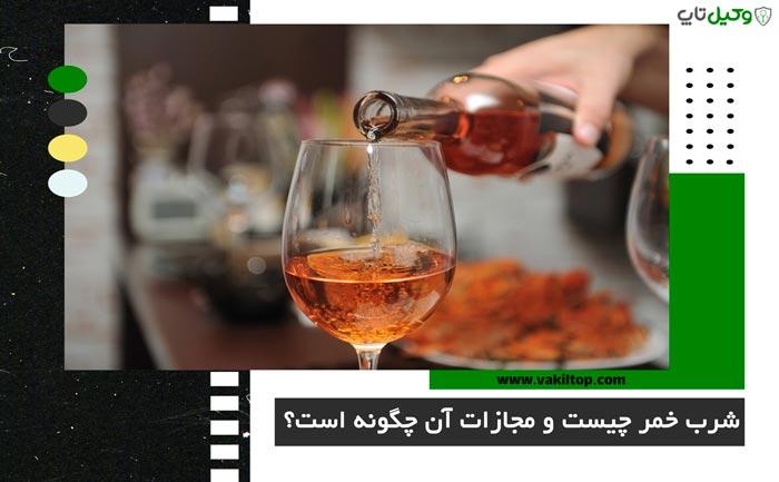 شرب خمر چیست و مجازات آن چگونه است؟