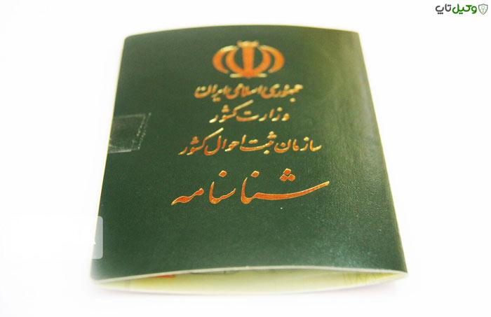 جعل شناسنامه و کارت ملی، اسناد هویتی