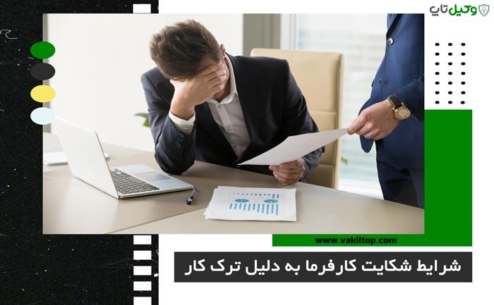شرایط شکایت کارفرما به دلیل ترک کار