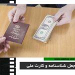 مجازات جعل شناسنامه و کارت ملی