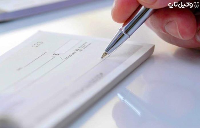 چک-ضمانت-چیست-و-نحوه-نوشتن-آن
