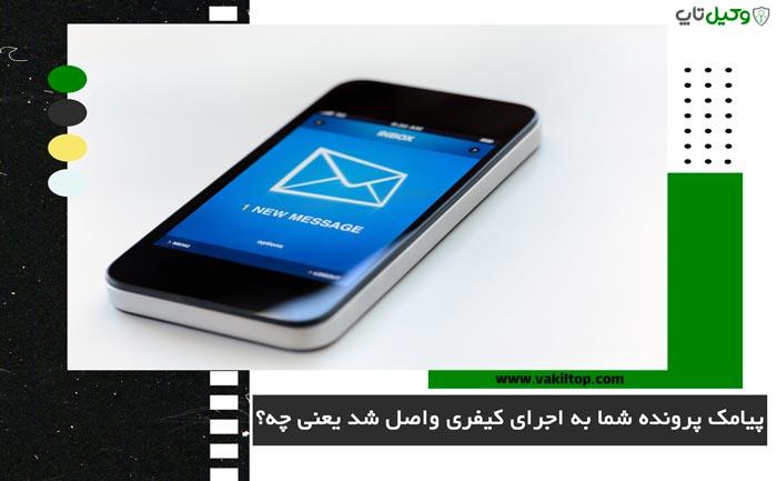 پیامک پرونده شما به اجرای کیفری واصل شد به چه معناست